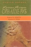 А.Е. Корбут - Хроники Ассирии. Син-аххе-риб. Книга 4. Урарту. Книга 5. Трон