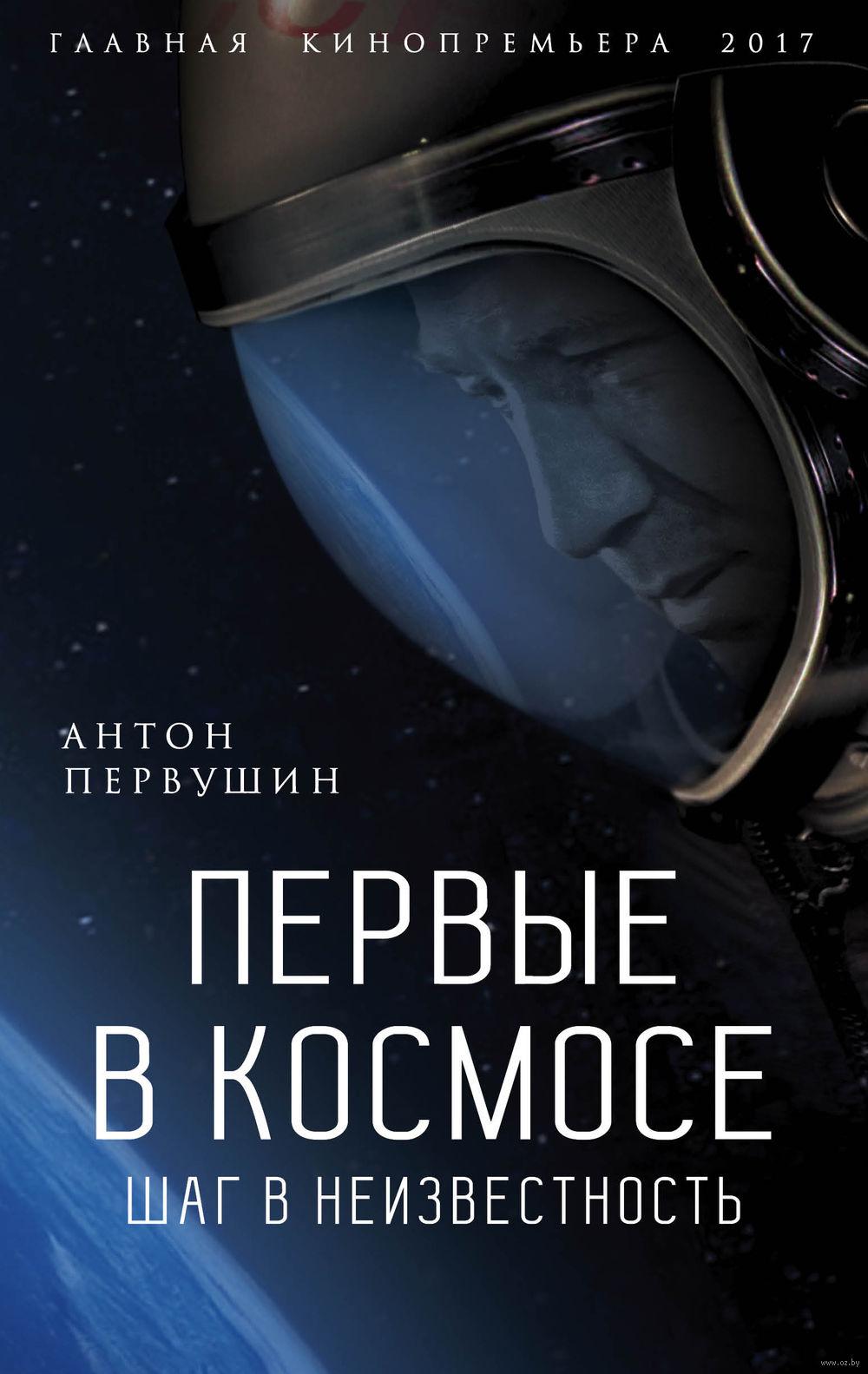 Первые в космосе. Шаг в неизвестность - Антон Первушин