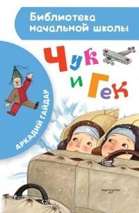 Гайдар Аркадий Петрович — Чук и Гек