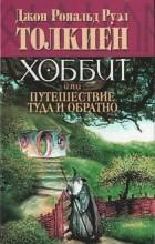Джон Рональд Руэл Толкиен - Хоббит, или Путешествие туда и обратно
