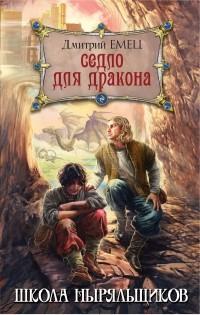 Дмитрий Емец - Седло для дракона