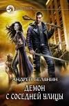 Андрей Белянин - Демон с соседней улицы