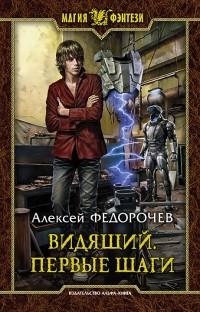 Алексей Федорочев - Видящий. Первые шаги