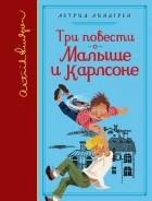 Астрид Линдгрен - Три повести о Малыше и Карлсоне (сборник)