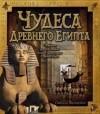 Стелла Калдвелл - Чудеса Древнего Египта