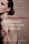 Мишель Фейбер - Багровый лепесток и белый