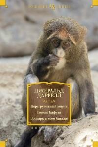 Джеральд Даррелл - Перегруженный ковчег. Гончие Бафута. Зоопарк в моем багаже (сборник)