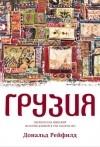 Дональд Рейфилд - Грузия. Перекресток империй. История длиной в три тысячи лет