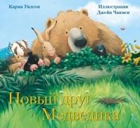 Карма Уилсон — Новый друг Медведика