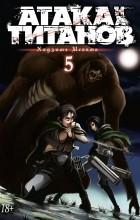 Хадзимэ Исаяма - Атака на титанов. Книга 5