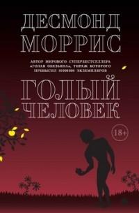 Десмонд Моррис - Голый человек (сборник)