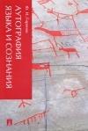 без автора - Аутография языка и сознания