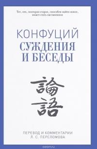 Конфуций — Суждения и беседы