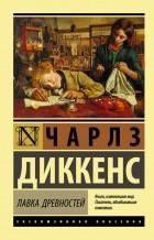 Чарльз Диккенс — Лавка древностей