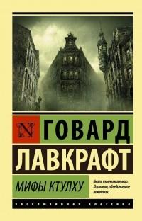 Говард Лавкрафт — Мифы Ктулху. Сборник