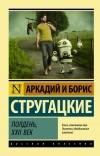 Аркадий и Борис Стругацкие - Полдень, XXII век