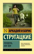 Аркадий и Борис Стругацкие — Полдень, XXII век