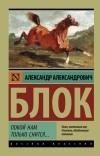 Александр Блок - Покой нам только снится... Сборник