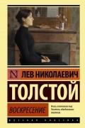 Лев Николаевич Толстой - Воскресение