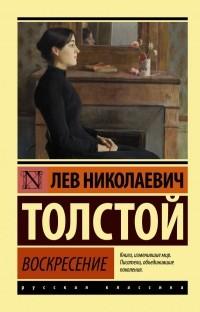 Лев Толстой — Воскресение