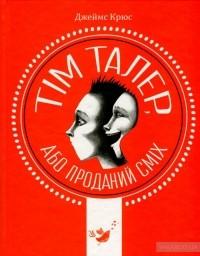 Джеймс Крюс - Тім Талер, або Проданий сміх