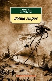 Герберт Уэллс - Война миров. Существа, которые обитают на Марсе (сборник)