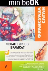 Саган Франсуаза — Любите ли вы Брамса?