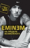 Елизавета Бута - Eminem. На пределе возможного