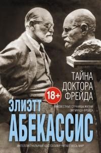 Элиэтт Абекассис - Тайна доктора Фрейда