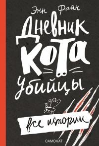 Энн Файн — Дневник Кота-убийцы. Все истории