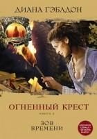 Диана Гэблдон - Огненный крест. Книга 2. Зов времени