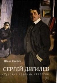 Шенг Схейен - Сергей Дягилев.
