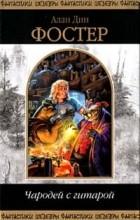 Алан Дин Фостер - Чародей с гитарой. Том 1 (сборник)