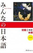 без автора - Minna no Nihongo — Начальный уровень I (Основной учебник, 2-е издание)