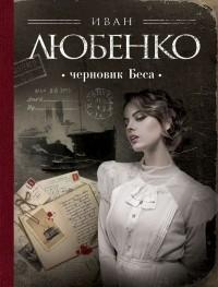 Иван Любенко — Черновик Беса
