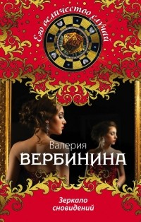 Валерия Вербинина — Зеркало сновидений