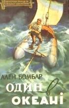 Ален Бомбар - Один в океані