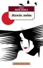 Юкио Мисима - Жажда любви