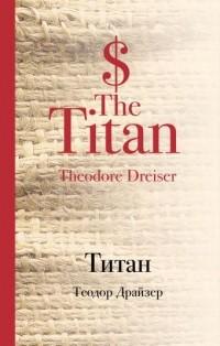 Теодор Драйзер — Титан