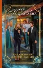 Коротаева Ольга - Украденные заклинания