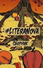 без автора - #LiteraNova. Сборник