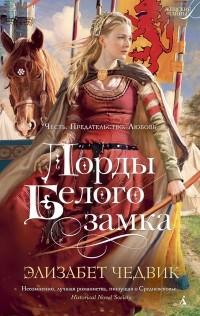 Элизабет Чедвик — Лорды Белого Замка