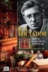 Константин Богданов - Врачи, пациенты, читатели