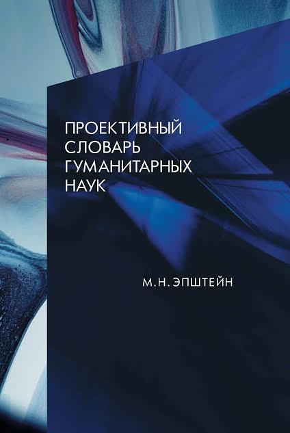 Проективный словарь гуманитарных наук. Михаил Эпштейн