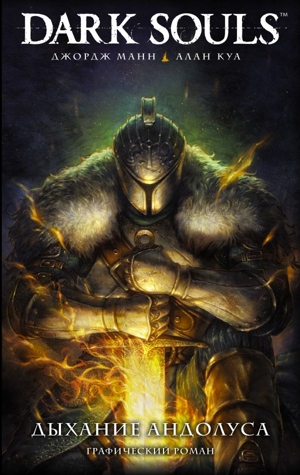 Dark Souls. Дыхание Андолуса - Джордж Манн