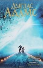 Дуглас Адамс - Автостопом по Галактике (сборник)