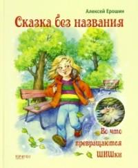 Алексей Ерошин - Сказка без названия. Во что превращаются ШИШки