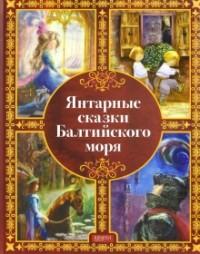 без автора - Янтарные сказки Балтийского моря