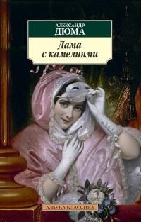 Александр Дюма-сын — Дама с камелиями