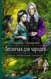 Марина Комарова - Лесничая для чародея